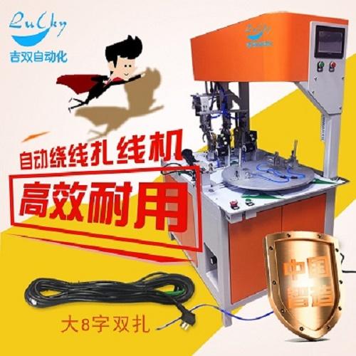 深圳吉双自动绕线机粗大线8字双扎通用型DL-BT82