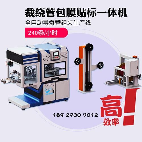 深圳吉双【导爆管】全自动雷管组装生产线DL-CRY0多功能生产线