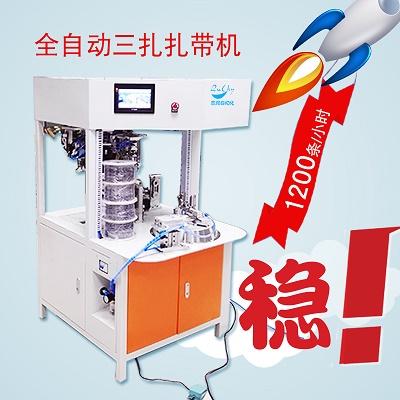 深圳吉双圆圈3扎型全自动绕管三扎机DL-BM0-3Z捆扎牢固