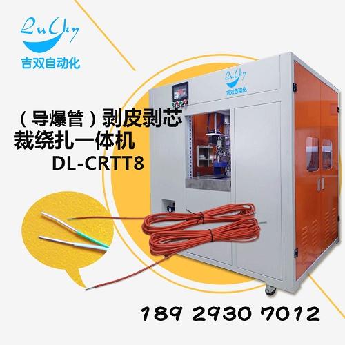 深圳吉双导爆管打把机/裁线绕线一体机DL-CRTT8精准剥皮剥芯裁切