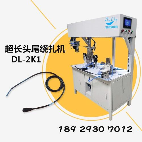 深圳吉雙全自動繞扎包裝設備DL-2K1超長留頭留尾