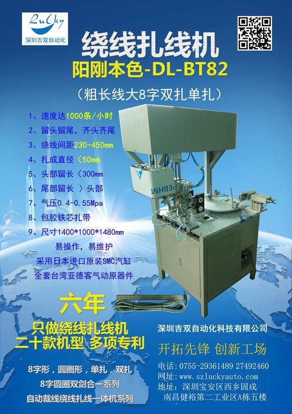 东莞粗长线8字双扎全自动扎线机DL-BT82多少钱一台