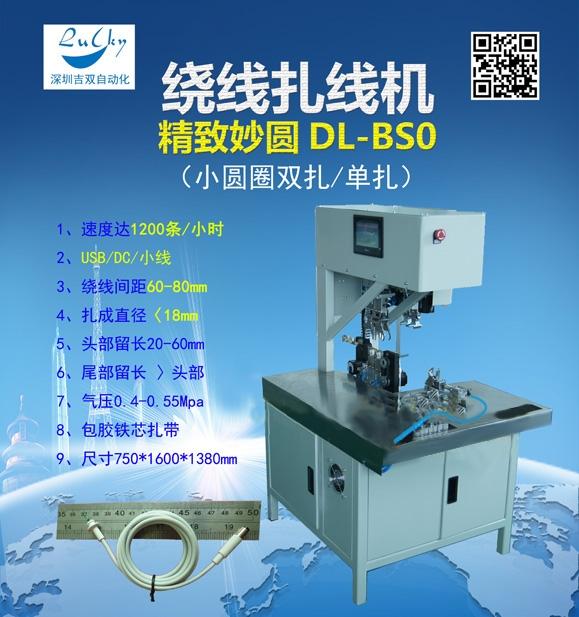 台州全自动绕线扎线机DL-BS0品牌厂家供应绕线机