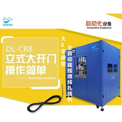 深圳吉双立式大开门全自动裁线绕线机8字型DL-CR8新款高端精准机型