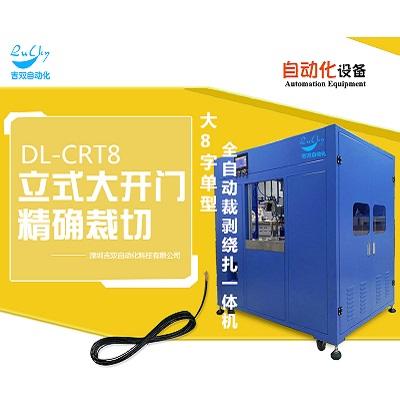 深圳吉双自动裁线剥皮机/连裁带绕机8字单扎型DL-CRT8高效稳定方案