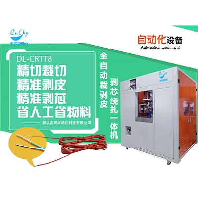 深圳吉双裁线脱皮绕线扎线一体机8字单扎型DL-CRTT8高精机械
