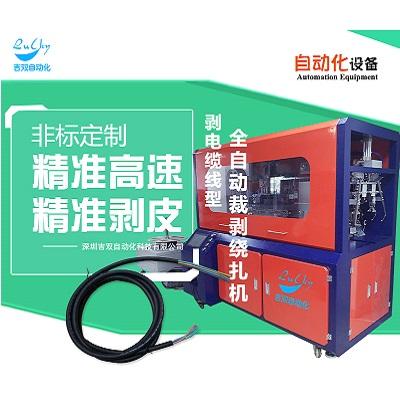 深圳吉双粗大电缆线全自动剥皮裁绕扎一体机厂家直销 价格实惠