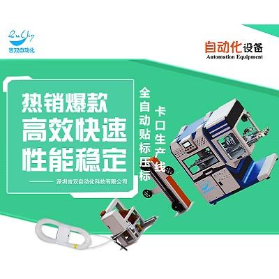 深圳吉双导爆管自动分切封尾贴标打把一体机DL-CRY0功能强大速度快