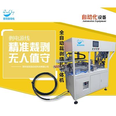 深圳吉双超长剥皮裁线绕线扎线一体机/自动裁线绕线一体机电源线专用设备