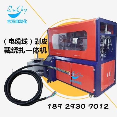 深圳吉双全自动裁剥绕扎包装设备/自动裁线机超大电缆线专用