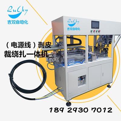東莞廠家推薦全自動脫皮裁線繞線扎線機/連裁帶繞一體機吉雙自動化