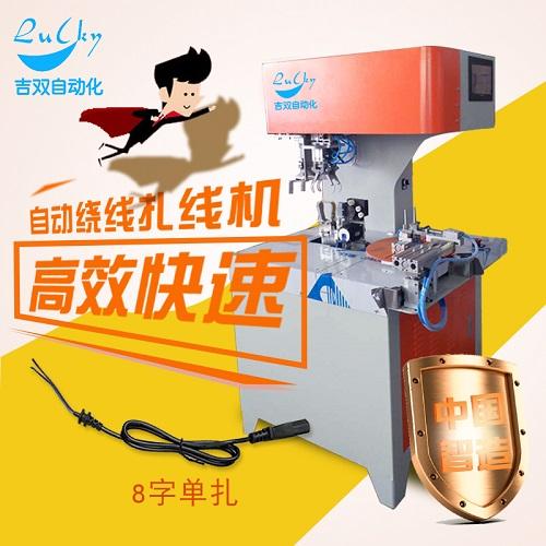 深圳吉双全自动绕线扎线机8字单扎通用型DL-BM8 泰山