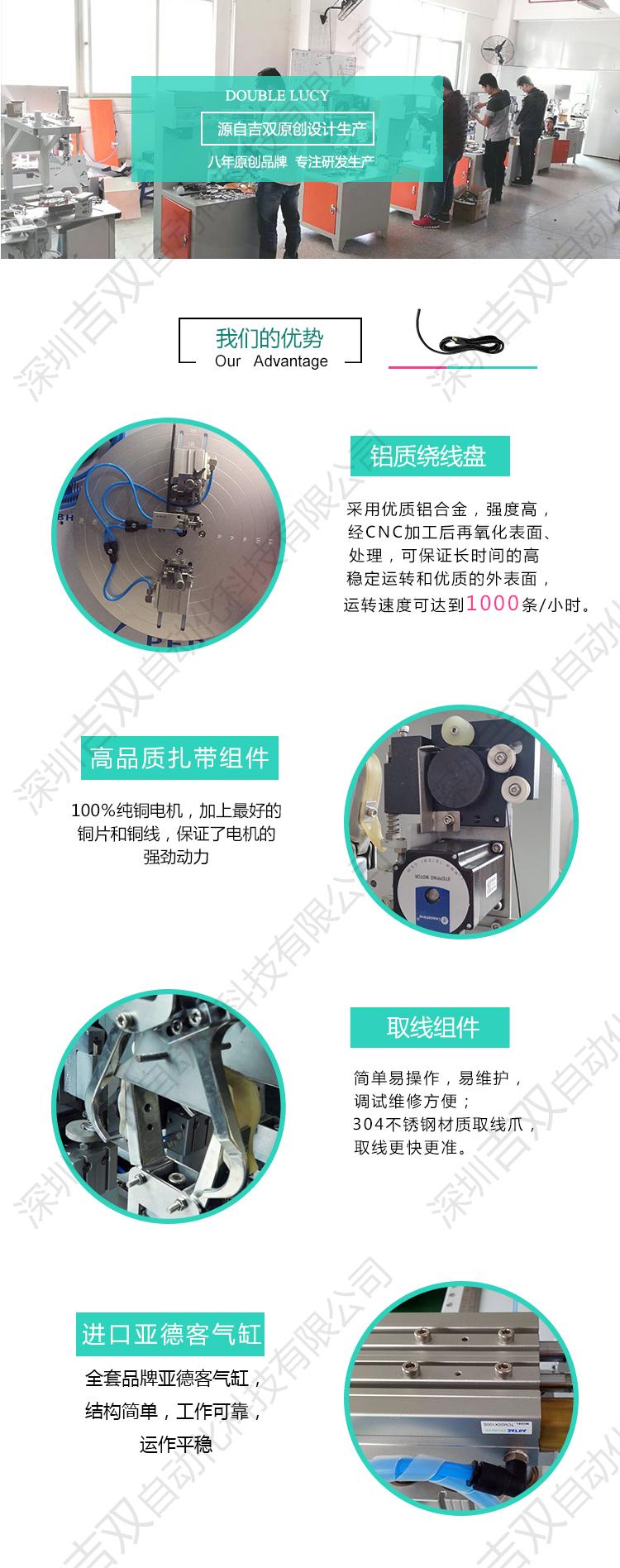 自动绕线扎线机专业厂家 自动绕线扎线机领导者深圳吉双自动化科技有限公司 自动绕线扎线机厂家