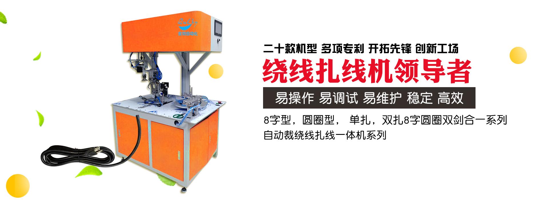 自动绕线机二十多款机型新升级款 专业厂家吉双自动绕线机 自动绕线机厂家