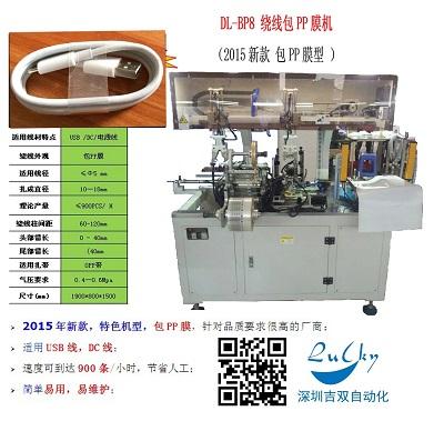 包PP膜专用全自动绕线扎线机DL--BP8