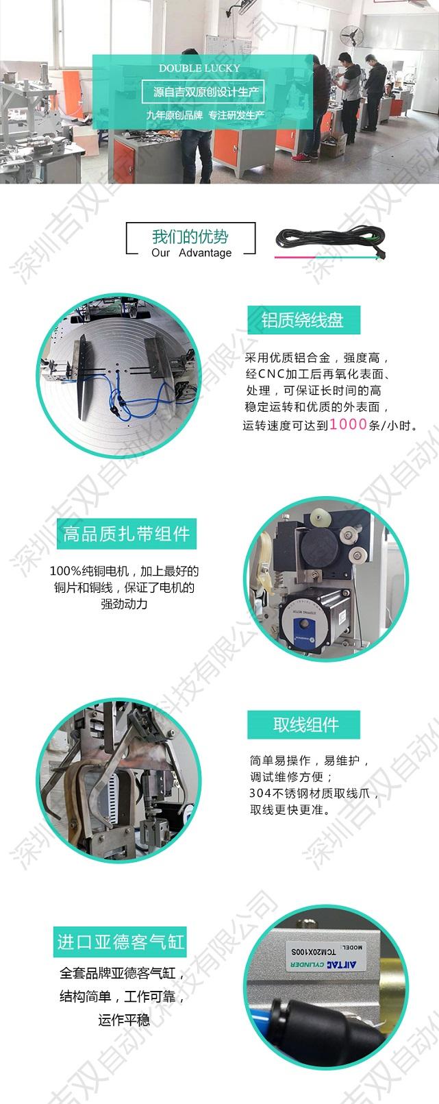 8字单扎型全自动绕线扎线机配件使用品牌性能展示吉双