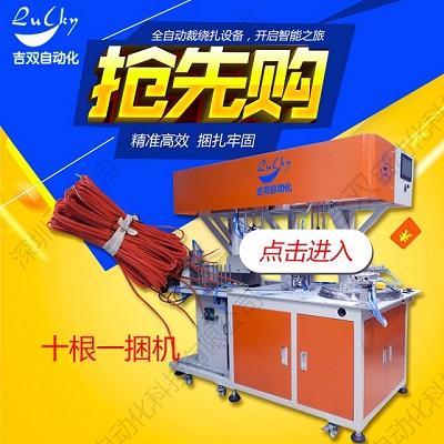 10根一捆机深圳吉双高端机型10根计数捆绑