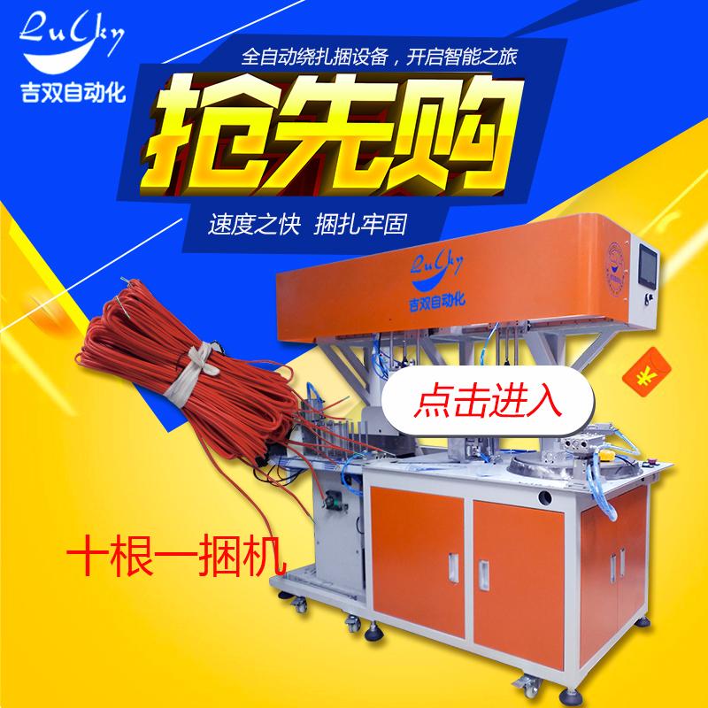 10根一捆机深圳吉双智能设备10根计数捆绑