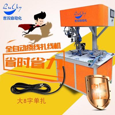深圳吉双单扎(双扎)型全自动绕线扎线机DL-BT8 电源线专用