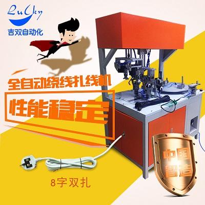 深圳吉双全自动扎线机【DL-BM82】8字双扎通用型吉双自动化