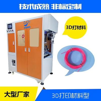 3D打印材料全自动切卷扎一体机圆圈双扎型深圳吉双原创厂家