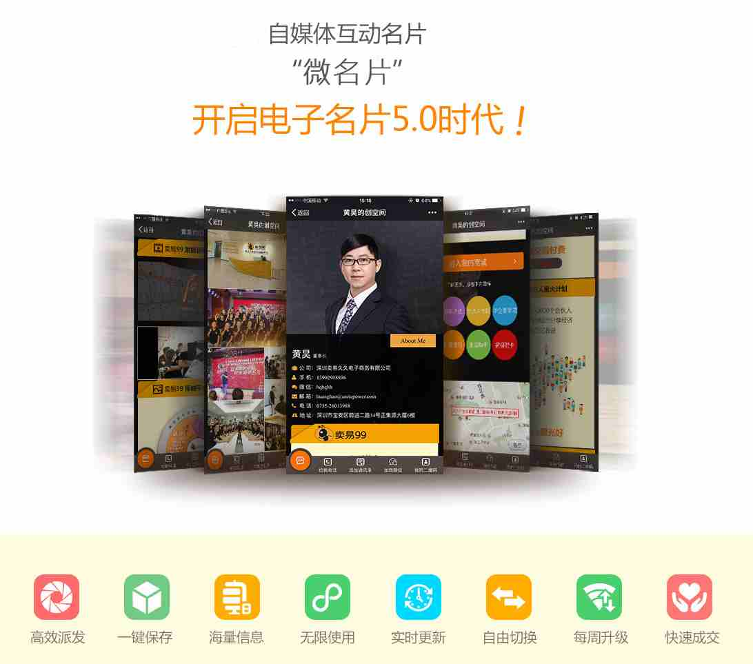 深圳企搜网络科技有限公司微名片