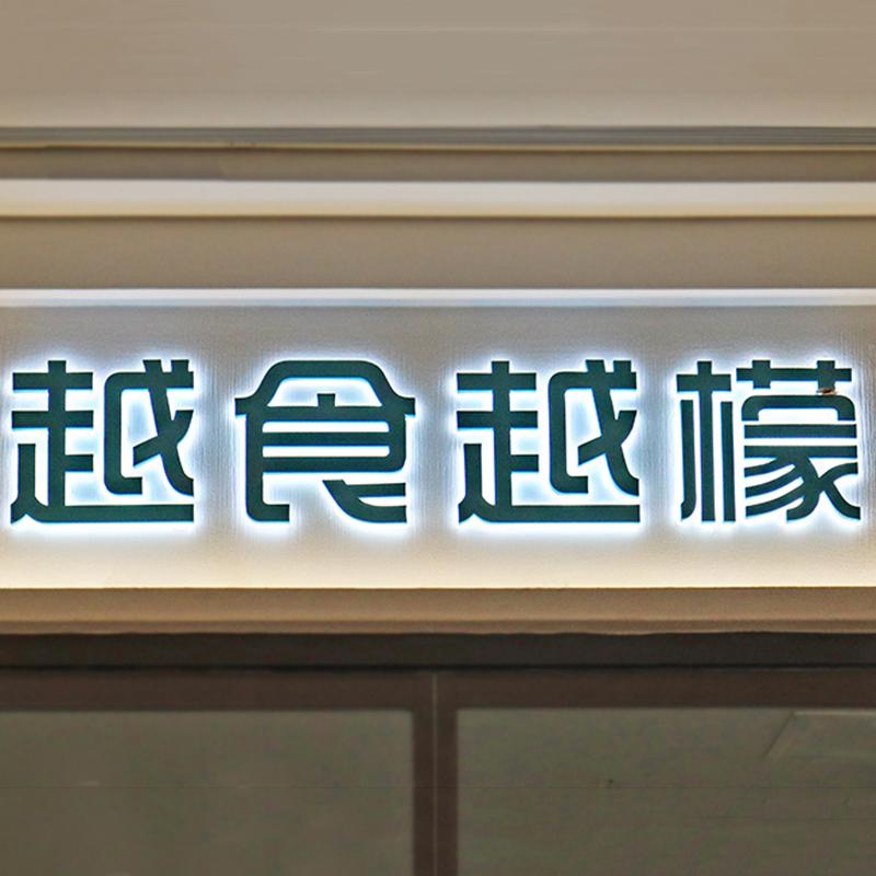 新型_白色霓虹灯销售_泰优实业