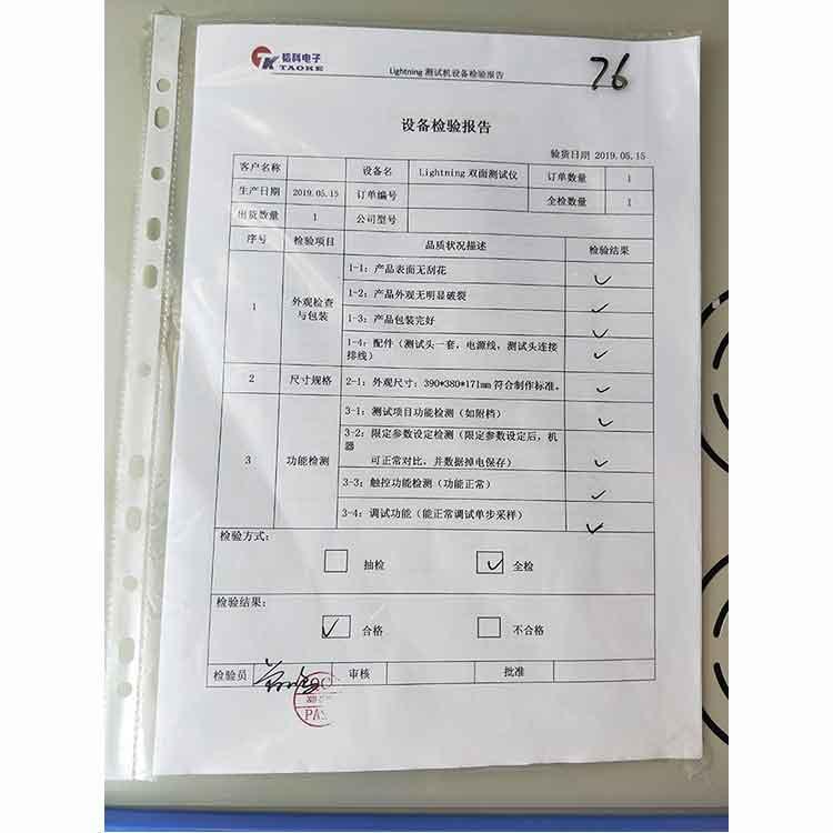 燒錄_通用數據線測試儀組裝_韜科電子