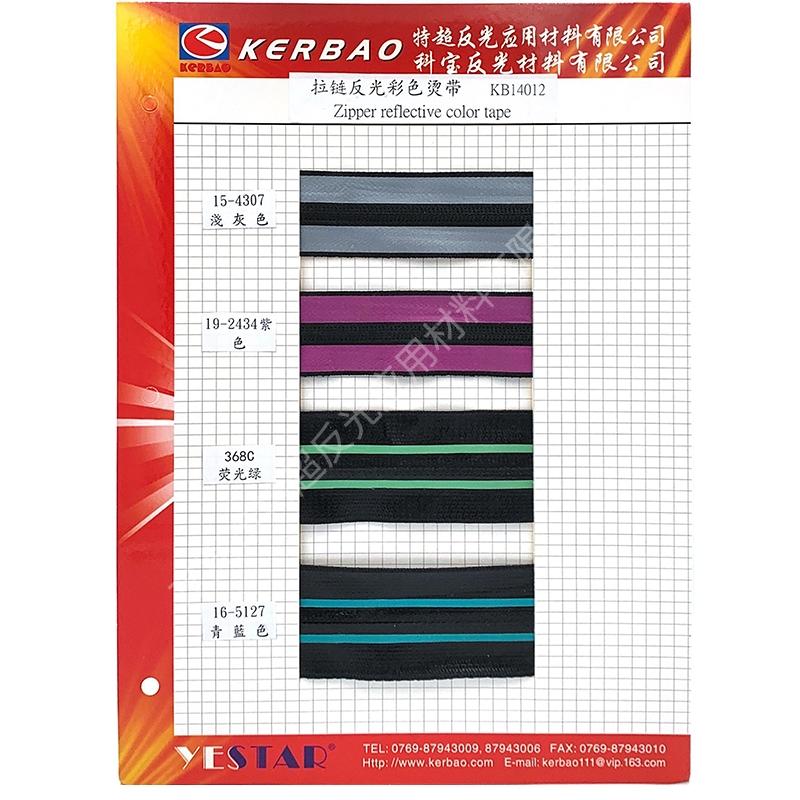 拉链反光彩色烫带KB14012