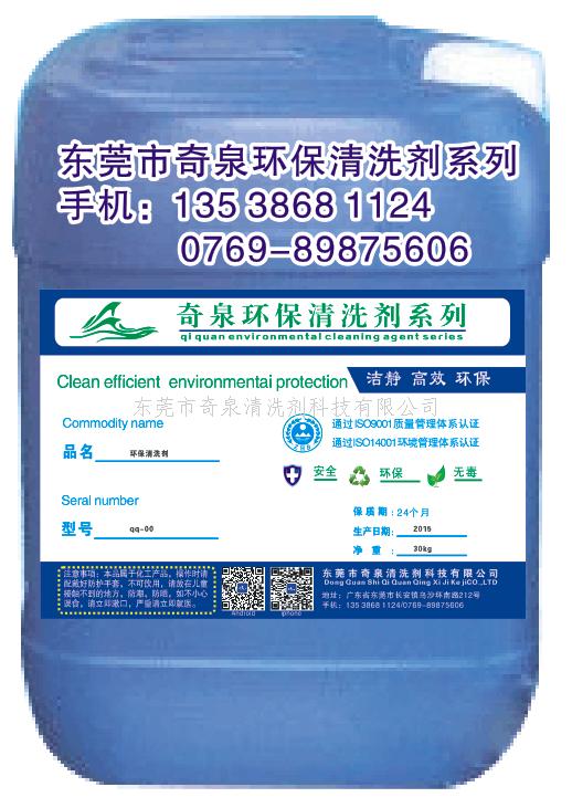 厨房重油污清洁剂 60斤桶装 浓缩高效 除油超威猛 常温清洁