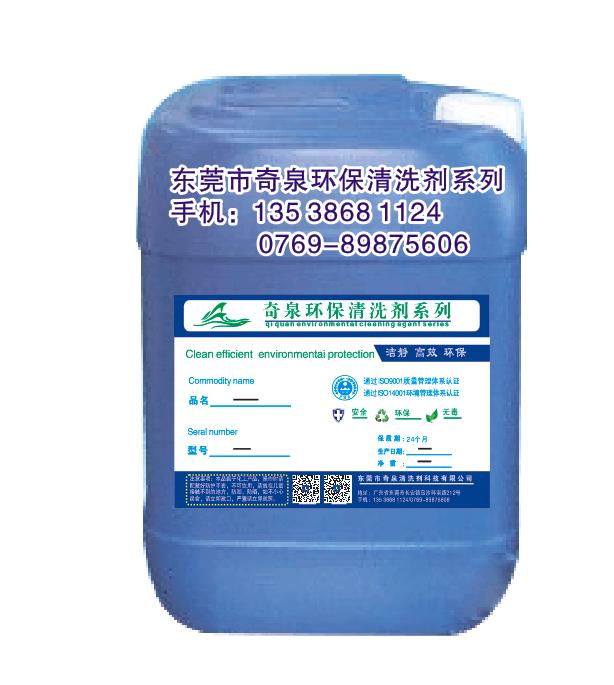 空压机油垢分离剂、空压机脱碳清洗剂、空压机表面油污清洗剂