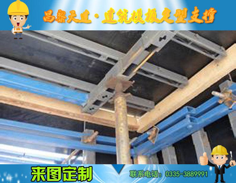 建筑模板加固支撑|昌黎县天建钢结构销售有限公司_企