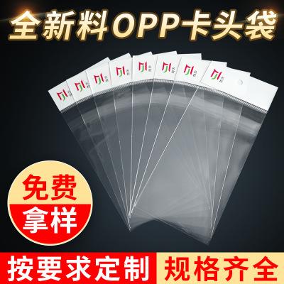 透明opp卡頭袋印刷