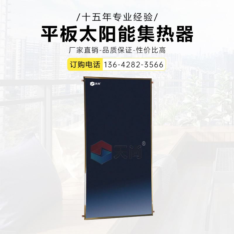 平板太陽能集熱器