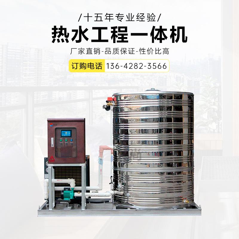 熱水工程一體機