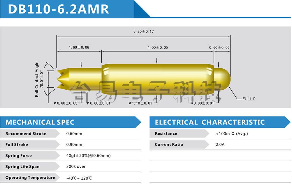 双头探针DB110-6.2AMR