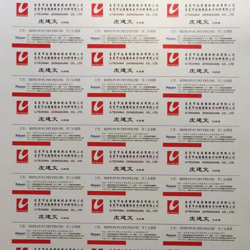 優德塑膠電子_阜陽高速印刷INDIGO數碼印刷合成紙_產品推廣_出售條件