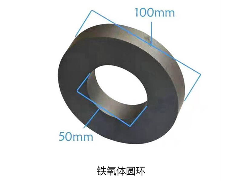 鐵氧體圓環