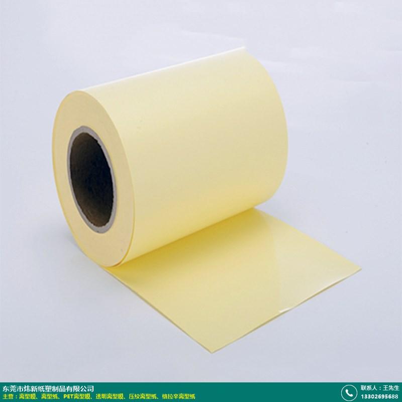 汕尾壓紋離型紙_煒新_采購業務_產品比較好賣