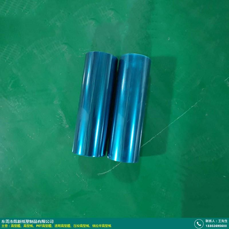 煒新_PET_云浮mlcc用離型膜供應商