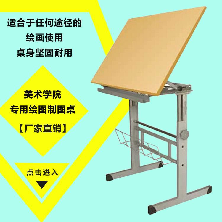 升降繪圖桌,美術、制圖、畫圖專用繪圖桌