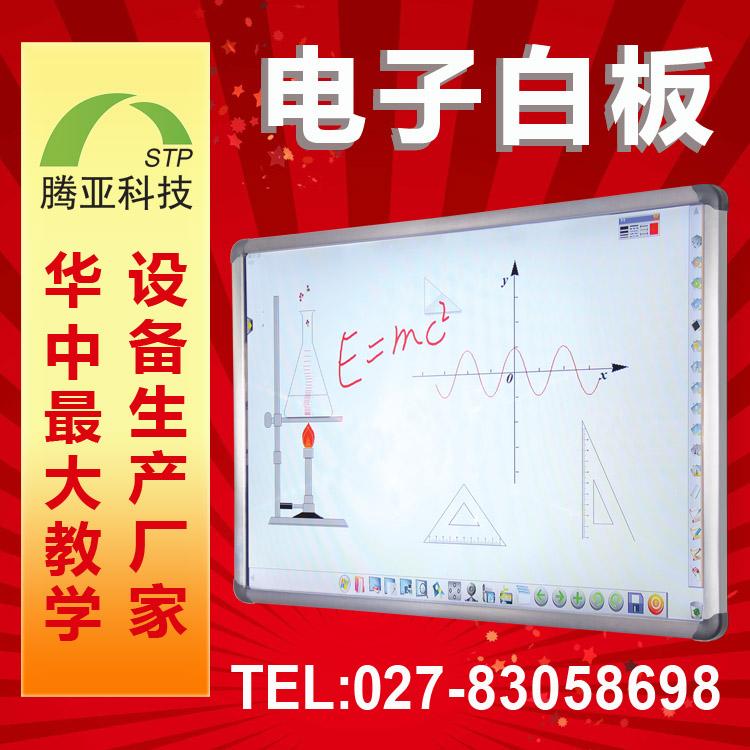 騰亞交互式電子白板 誠招全國代理加盟