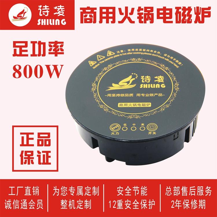 詩凌800W火鍋店專用圓形觸摸電磁爐可定做LOGO