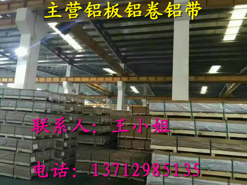清溪镇5052铝板理论供货