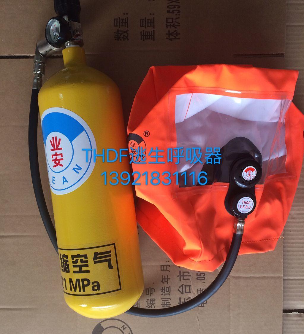 THDF15-I船用逃生呼吸器