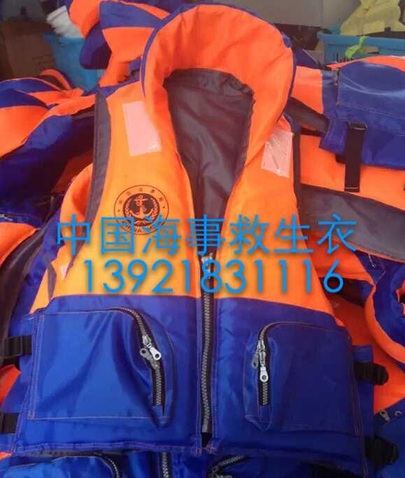 DFHSY-I中國海事救生衣