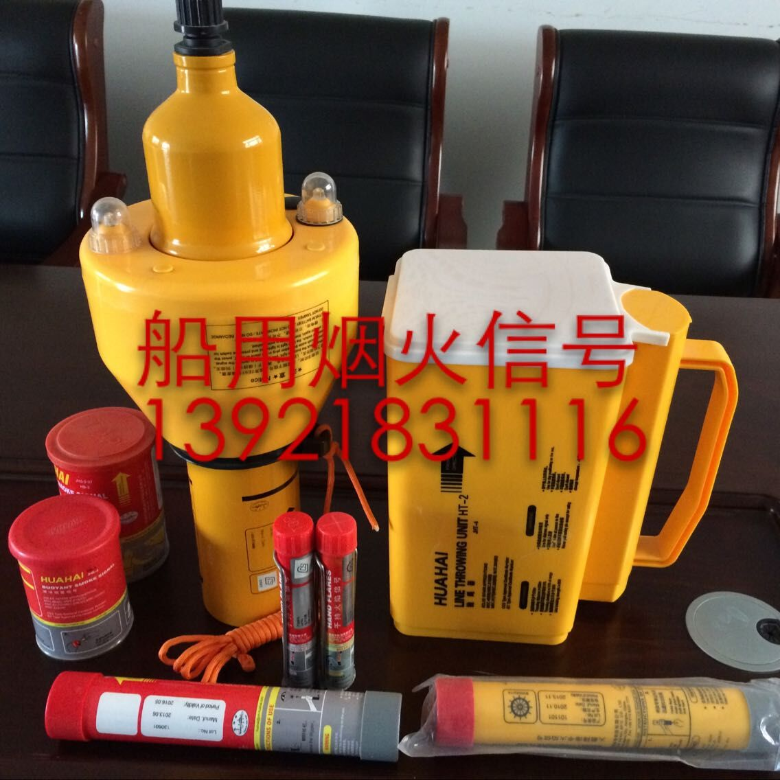手持紅光火焰信號(HH-3 HGY60-15000)