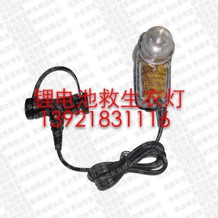 鋰電池救生衣燈(DFYD-L-C)