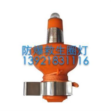 本安型防爆救生圈燈(DFQD-FB-A?)