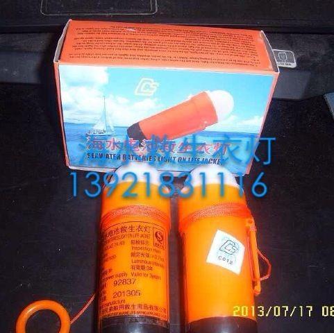 PH2703B海水電池救生衣燈